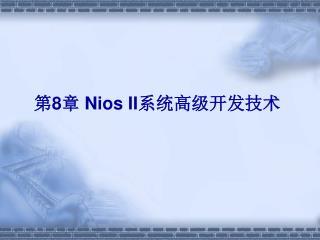 第 8 章  Nios II 系统高级开发技术