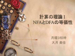 計算の理論  I  NFA と DFA の等価性
