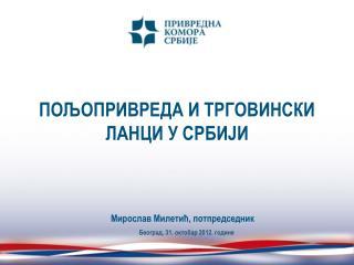 ПОЉОПРИВРЕДА И ТРГОВИНСКИ ЛАНЦИ У СРБИЈИ