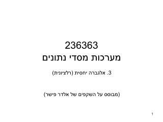 236363 מערכות מסדי נתונים