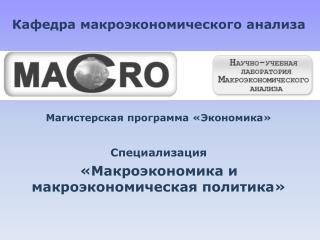 Магистерская программа «Экономика» Специализация «Макроэкономика и макроэкономическая политика»