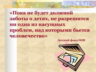 ЗАЩИТА ДЕТЕЙ – ЭТО ЗАЩИТА БУДУЩЕГО РОССИИ
