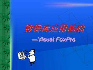 数据库应用基础 —Visual FoxPro