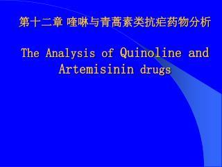 第十二章 喹啉与青蒿素类抗疟药物分析 The Analysis of  Quinoline  and  Artemisinin  drugs