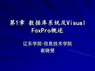 第 1 章 数据库系统及 Visual FoxPro 概述
