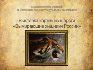 О выставке: На выставке представлено 16  работ  с  изображениями хищников,