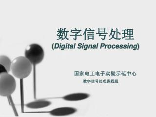 数字信号处理 ( Digital Signal Processing )