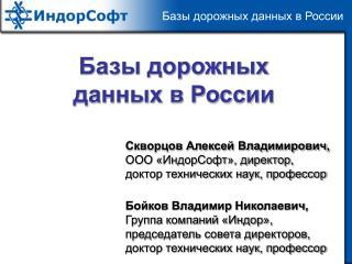 Базы дорожных данных в России