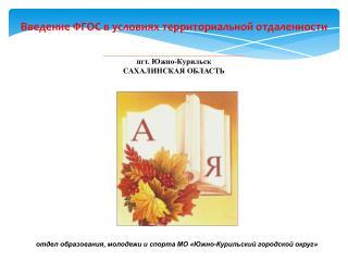 отдел  образования, молодежи и спорта  МО «Южно-Курильский городской округ»