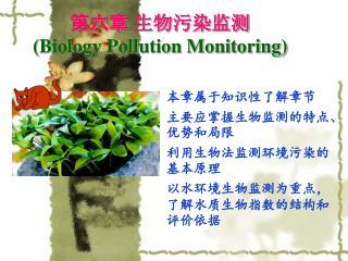第六章  生物污染监测 (Biology Pollution Monitoring)