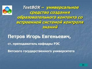 Петров Игорь Евгеньевич, ст. преподаватель кафедры РЭС Вятского государственного университета