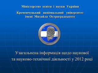 Узагальнена інформація  щодо  наукової  та науково-технічної діяльності у 201 2  році