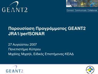 Παρουσίαση Προγράμματος  GEANT2 JRA1/perfSONAR