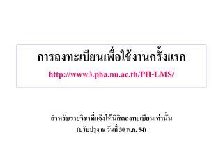 การลงทะเบียนเพื่อใช้งานครั้งแรก www3.pha.nu.ac.th/PH-LMS/