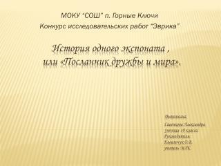 """МОКУ  """" СОШ """" п. Горные Ключи Конкурс исследовательских работ  """" Эврика """""""