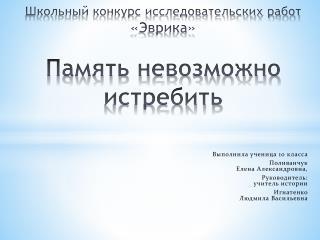 Школьный конкурс исследовательских работ  «Эврика » Память невозможно истребить