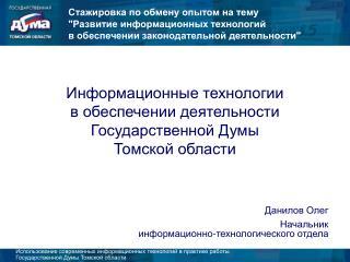 Информационные технологии  в обеспечении деятельности Государственной Думы  Томской области