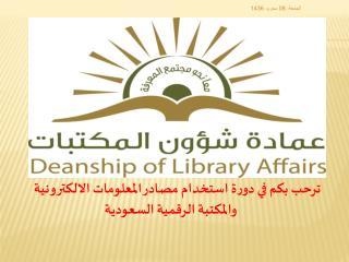 ترحب بكم في دورة استخدام مصادر المعلومات الالكترونية والمكتبة الرقمية السعودية
