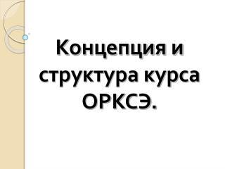 Концепция и структура курса ОРКСЭ.