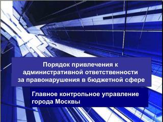Главное контрольное управление  города Москвы