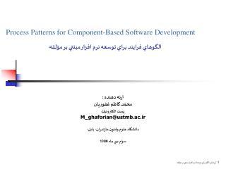 الگوهاي فرايند براي توسعه نرم افزار مبتني بر مؤلفه