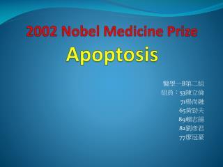 2002 Nobel Medicine Prize Apoptosis
