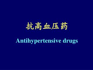 抗高血压药 Antihypertensive drugs