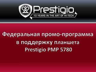 Федеральная промо-программа  в поддержку п ланшета Prestigio PMP  5780