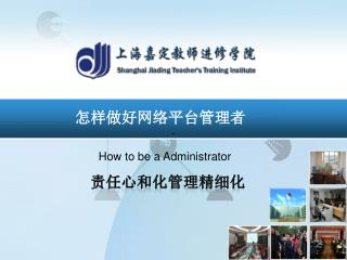 How to be a Administrator