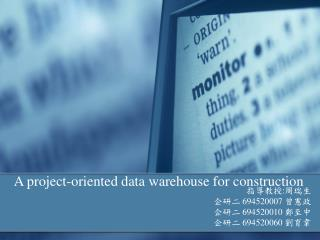 A project-oriented data warehouse for construction