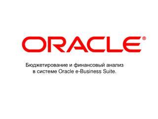 ?????????????? ? ?????????? ?????? ? ???????  Oracle e-Business Suite .