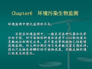 Chapter6   环境污染生物监测