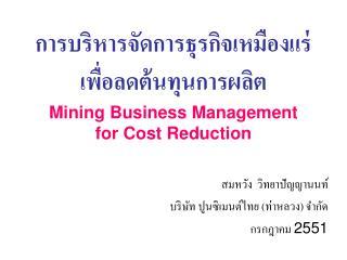 การบริหารจัดการธุรกิจเหมืองแร่ เพื่อลดต้นทุนการผลิต Mining Business Management for Cost Reduction