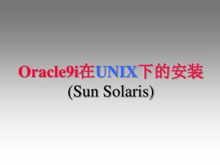 Oracle9i在 UNIX 下的安装 (Sun Solaris)