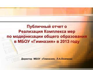 Директор  МБОУ  «Гимназия»  Л.А.Осипенко