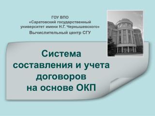 Система составления и учета договоров  на основе ОКП