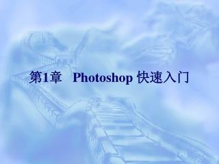 第 1 章    Photoshop  快速入门