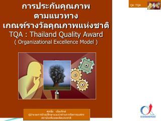 การประกันคุณภาพ ตามแนวทาง เกณฑ์รางวัลคุณภาพแห่งชาติ TQA : Thailand Quality Award