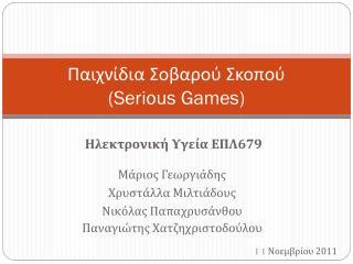 Παιχνίδια Σοβαρού  Σκοπού (Serious Games)