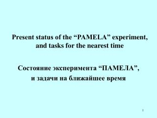 """Present status of the """"PAMELA"""" experiment,  and tasks for the nearest time"""