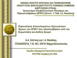 Ημερίδα «Βιομηχανία-Έρευνα-Καινοτομία» ΕΚΤ/ΤΠΘ ,  Νοέμβριος 25 , 2003
