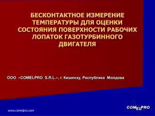 OOO   « COMELPRO  S . R . L .» , г. Кишинэу ,  Республика  Молдова