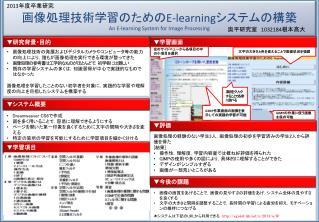 画像処理技術学習のための E-learning システムの構築 An E-learning System for Image Processing