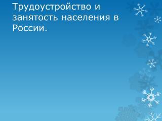 Трудоустройство и занятость населения в России.