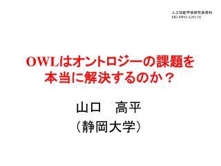 OWL はオントロジーの課題を 本当に解決するのか?
