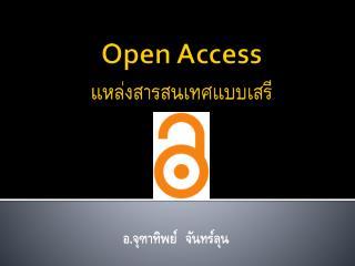 Open Access แหล่งสารสนเทศแบบเสรี
