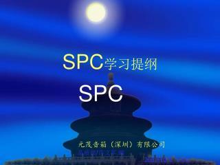 SPC 学习提纲