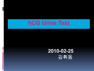 hCG Urine Test 2010-02-25 김휘동