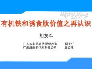 胡友军                 广东农科院畜牧所营养室         副主任               广东新南都饲料科技公司         总经理