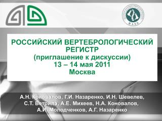А.Н . Коновалов , Г.И . Назаренко , И.Н.  Шевелев, С.Т .  Ветрилэ , А.Е . Михеев, Н.А. Коновалов,